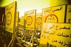 Image result for arabic street signs Street Signs, Signage, Billboard, Signs