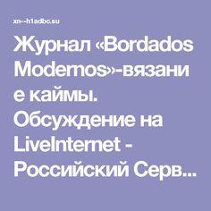 Журнал «Bordados Modernos»-вязание каймы. Обсуждение на LiveInternet - Российский Сервис Онлайн-Дневников