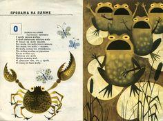 """Р. Муха и Н. Воронель """"Переполох"""" 1968 год: kid_book_museum"""