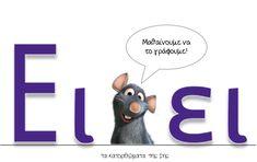 Ενότητα 5 – Σκανταλιές – Τα κατορθώματα της… ? Greek Language, Special Education, Scooby Doo, Learning, Fictional Characters, Shopping, Greek, Studying, Teaching