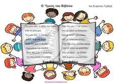 Ελένη Μαμανού: 2 Απριλίου - Παγκόσμια Ημέρα Παιδικού Βιβλίου School Librarian, Library Books, My Passion, Childrens Books, Fairy Tales, Teacher, Education, Comics, Reading