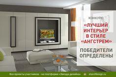 Лучшие интерьеры в стиле «Ангстрем» определены. , рубрика Пресса   на archiprofi.ru
