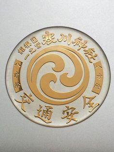 神奈川 相模国の一之宮 寒川神社 http://samukawajinjya.jp