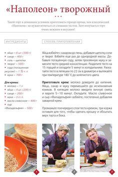 #ClippedOnIssuu from Советские торты и пирожные