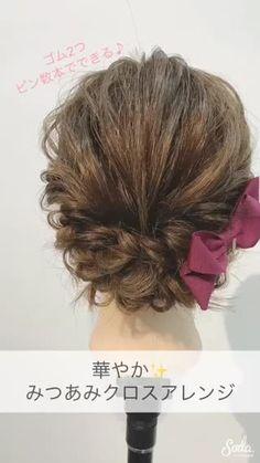 華やかに変身♪三つ編みアップアレンジ   C CHANNEL Hair Inspiration, Hair Styles, Hair Plait Styles, Hair Makeup, Hairdos, Haircut Styles, Hair Cuts, Hairstyles, Hairstyle