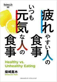 疲れやすい人の食事 いつも元気な人の食事 (Business Life 9) : 柴崎 真木, 神田 ゆみこ : 本 : Amazon