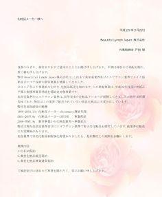 Beautiful Lymph Japan Co., Ltd. President Satoshi Toda: 化粧品メーカー様からの御問合せ多数ありがとうございます。 浅春のみぎり、貴社ますますご盛栄のこととお...