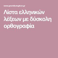Λίστα ελληνικών λέξεων με δύσκολη ορθογραφία