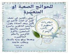 Islam Beliefs, Duaa Islam, Islam Hadith, Islam Religion, Allah Islam, Islam Quran, Islamic Phrases, Islamic Qoutes, Islamic Teachings
