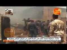 طائرات مجهولة تقصف المقر الالي للفرقة الاولى في الجيش العراقي بالكرمة ال...