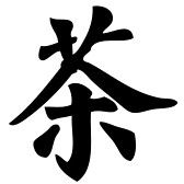 tea - chinese calligraphy,symbol,character stock photography