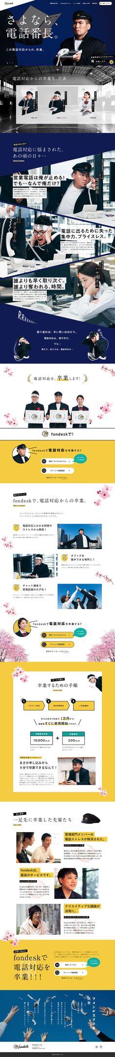 fondesk SANKOU! Web Japan, Pix Art, Site Design, Web Design Inspiration, Website, Website Designs, Yard Design, Design Websites