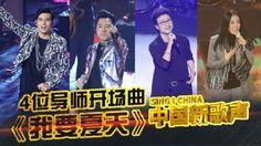 【单曲】四位导师齐唱周杰伦《我要夏天》《中国新歌声》第1期 SING!CHINA EP.1 20160715【浙江卫视官方超清1080P】