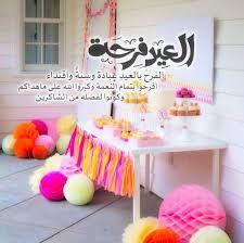 اجمل صور عيد الفطر المبارك Eid Decoration Eid Greetings Happy Eid
