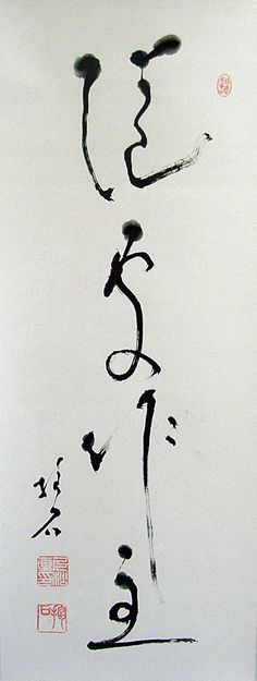 Hisamatsu Shinichi 久松真一 (1889-1980).