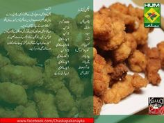 Find Recipes By Ingredients, My Recipes, Chicken Recipes, Recipies, Pakistani Dishes, Pakistani Recipes, Cooking Recipes In Urdu, Cooking Tips, Ramzan Recipe