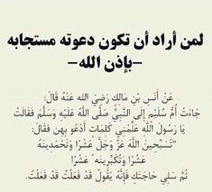 Quran Quotes Love, Quran Quotes Inspirational, Islamic Love Quotes, Religious Quotes, True Quotes, Mood Quotes, Happy Quotes, Merida, Tafsir Coran