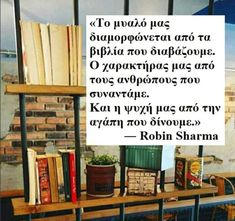 Robin Sharma, Greek Quotes, How To Better Yourself, Good To Know, Book Lovers, Favorite Quotes, Life Is Good, Me Quotes, Inspirational Quotes