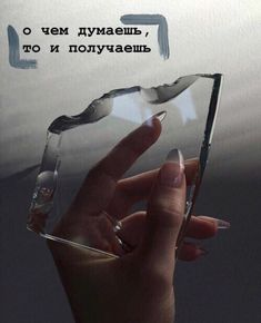 Russian Quotes, Motivational Quotes, Inspirational Quotes, Important Quotes, Love Thoughts, I Don T Know, Self Development, Good Vibes, Philosophy