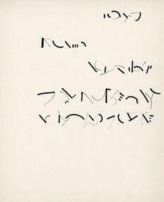 Mirtha Dermisache, Carta, 1970