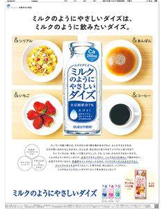 朝日新聞社広告局ウェブサイト -広告事例データベース [大塚チルド食品]