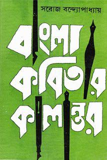 Materia Medica Bengali Pdf