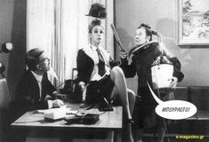 Ελληνικός Κινηματογράφος - Αστεία και Ανέκδοτα Fictional Characters