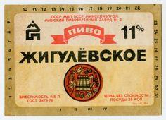 Beer Label. Vintage beer label. Vintage Soviet Beer label. USSR. Ukraine