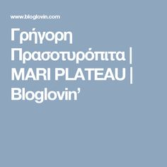 Γρήγορη Πρασοτυρόπιτα | MARI PLATEAU | Bloglovin' Blog, Tarts, Greek, Exercise, Mince Pies, Ejercicio, Pies, Greek Language, Blogging