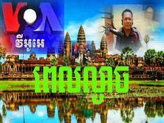 VOA, VOA in Khmer , Khmer News, Cambodia News | 20/12/2016 PM | Khmer Ho...