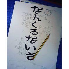 【luanagrato】さんのInstagramをピンしています。 《Work in progress!  #tattoo #tattooart #tatuaggio #draw #drawing #disegno #schizzo #oriental #orientaltattoo #oriente #ciliegio #ciliegioinfiore #blossom #cherryblossoms #calligrafia #calligraphy #art #luanagrato #moonydesign》