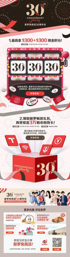 Web Layout, Layout Design, Event Banner, Web Banner, Korea Design, Layout Template, Email Design, Banner Design, Promotional Design