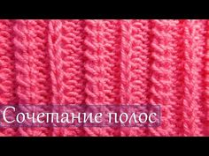 Уроки для начинающих Резинка сочетание полос - YouTube Cast On Knitting, Knitting Videos, Crochet Videos, Knitting Stitches, Baby Knitting, Knitting Designs, Crochet Designs, Booties Crochet, Knit Crochet