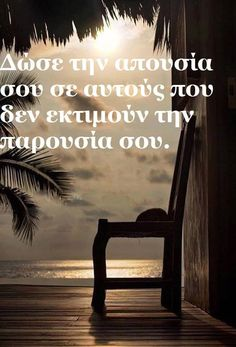 Best Quotes, Love Quotes, Greek Quotes, Wisdom Quotes, Just In Case, Wise Words, Quotations, Texts, My Life