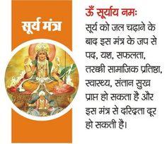 Vedic Mantras, Hindu Mantras, Feng Shui And Vastu, Hindu Deities, Hinduism, Hindu Worship, Hindu Rituals, Sanskrit Mantra, India Facts