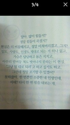 댓글보기 : 우리 좋은글귀 댓글에 올리자! Korean Quotes, Korean Art, Proverbs, Best Quotes, Study, Lettering, Thoughts, Sayings, Korean Writing
