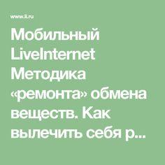 Мобильный LiveInternet Методика «ремонта» обмена веществ. Как вылечить себя раз и навсегда - Татьяна Литвинова / Аудиокнига | kukunchik - Audiobooks от Kukunchika |