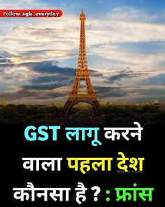 General Knowledge Book, Gernal Knowledge, Knowledge Quotes, Interesting Science Facts, Interesting Facts About World, Unique Facts, Fun Facts, Amazing Facts For Students, Gk Question In Hindi