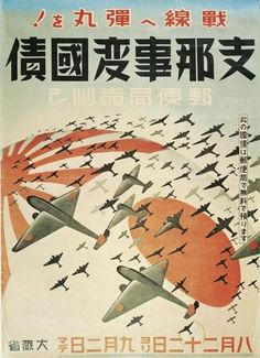 WORLD WAR Poster - JAP. Propaganda