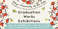 第64回 東京藝術大学 卒業・修了作品展