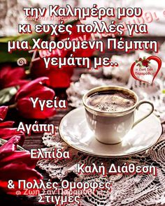 Greek Quotes, May 7th, Good Morning, Best Quotes, Instagram Posts, Flowers, Stickers, Names, Clay