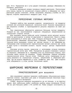 """""""МЕРЕЖКИ"""" В.Кивистик 1980 Таллин #35"""