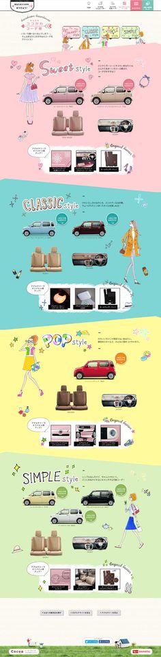ダイハツ工業株式会社様の「ミラ ココア」のランディングページ(LP)マンガ使用系|車体・車用品 #LP #ランディングページ #ランペ #ミラ ココア