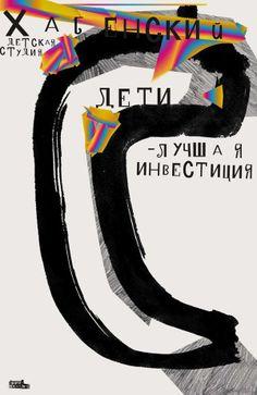 Peter Bankov posters by Peter Bankov, via Behance