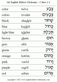 English to Hebrew: Colors Vocabulary: color, black, blue, light blue, brown, gray, green, orange, pink, purple, red