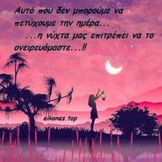 10 εικόνες με όμορφα...αληθινά λόγια για καληνύχτα! - eikones top Quotes To Live By, Life Quotes, Beautiful Pink Roses, Night Pictures, Bird Art, Morning Quotes, Good Night, In This Moment, Movie Posters