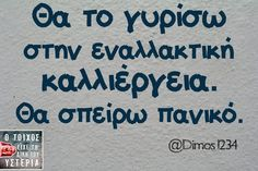 Funny Thoughts, Happy Thoughts, Favorite Quotes, Best Quotes, Funny Greek Quotes, Funny Times, Try Not To Laugh, True Words, Just For Laughs