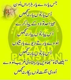 Bulleh Shah Poetry Book