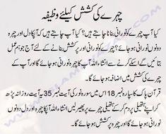 Islamic And Qurani Wazaif, Health And Beauty Tips, Masnoon Dua And Gharelu Totkay In Urdu