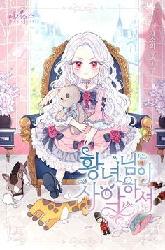 Evil Princess, Anime Princess, Anime Couples Manga, Chica Anime Manga, Anime Art Girl, Manga Art, Familia Anime, Romantic Manga, Anime Family